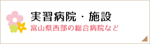 実習病院・施設 富山県西部の総合病院など