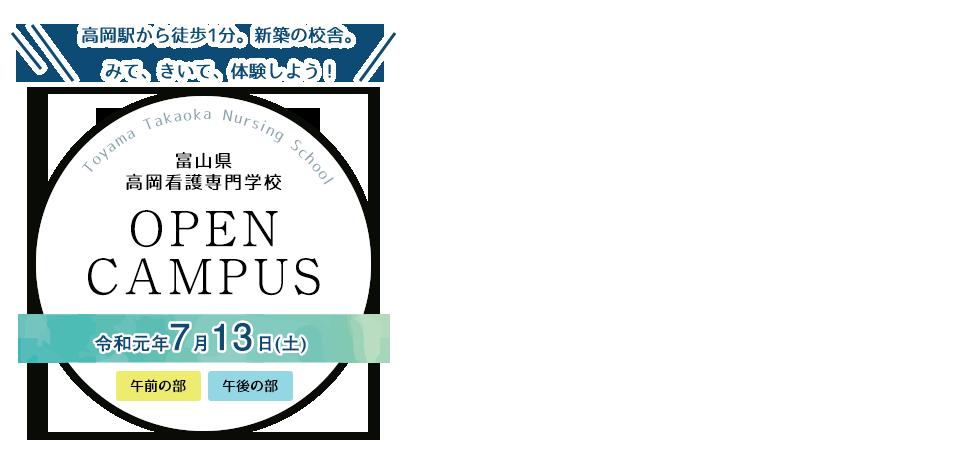 富山県高岡看護専門学校オープンキャンパス8月9日~10日